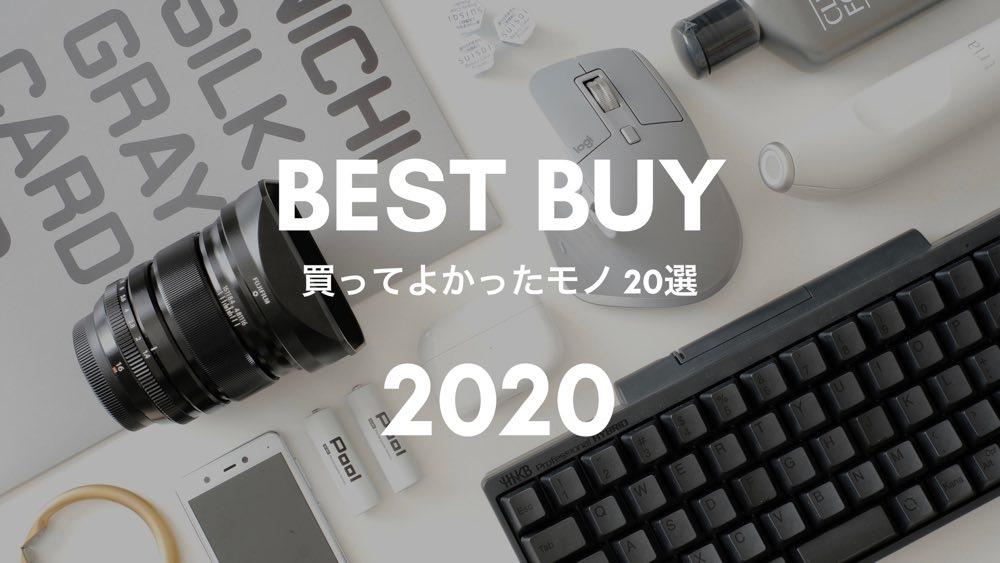 2020年、買ってよかったモノ。
